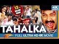 foto Mach Gaya Tahalka Hindi Dubbed Full Movie   Rajasekhar, Anjala Javeri   Bollywood Dubbed Full Movies