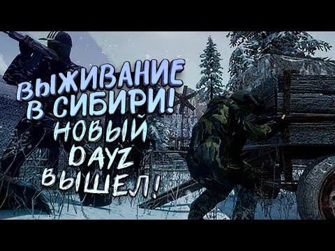 ВЫЖИВАНИЕ В СИБИРИ! - НОВЫЙ DAYZ ВЫШЕЛ В СТИМ! - Survival Classic