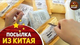 Посылка из Китая №931-938.Aliexpress. 8 пакетов