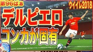 サッカーゲームウイイレ2018第96ぱぁ「デルピエロでゲームバランス崩れそう」myClub日本一目指すゲーム実況!!!pesウイニングイレブン