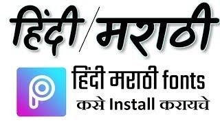 marathi font download - मुफ्त ऑनलाइन वीडियो
