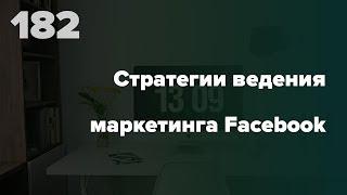 Стратегии ведения маркетинга в Facebook #182