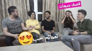 ليش انتو البنات بتحبوا النكد؟! | نصائح للحب !!