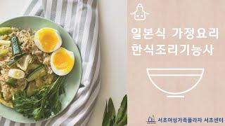 [일본식가정요리, 한식조리기능사] 교육프로그램 맛보기 영상