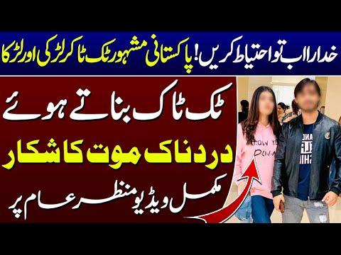 سب سے زیادہ وائرل تکمیل ٹک ٹوک فنی ویڈیو پاکستانی۔