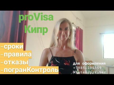 Онлайн ПроВиза на Кипр для россиян в 2021 году: правила въезда на Кипр по электронной визе