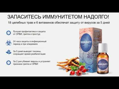 youtube Immunofit neo для иммунитета