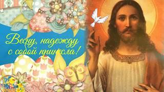 ПОЗДРАВЛЕНИЕ С ПАСХОЙ 28 апреля 2019!САМОЕ ПРЕКРАСНОЕ!От всего сердца!ХРИСТОС ВОСКРЕС!