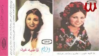 اغاني حصرية Fatma Eid - 3arostna Helwa / فاطمه عيد - عروستنا حلوه تحميل MP3