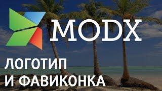 Как изменить логотип и фавиконку на Modx «Ядвига:Стартовый пакет»