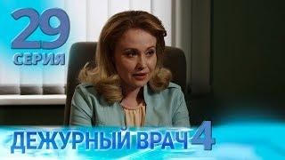ДЕЖУРНЫЙ ВРАЧ-4 / ЧЕРГОВИЙ ЛІКАР-4. Серия 29