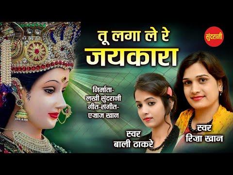 Tu lagale re Jaykara Mata Rani Ka Bali Thakre &riza Khan full HD video HD quality videos