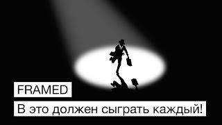 FRAMED - В это должен сыграть каждый!