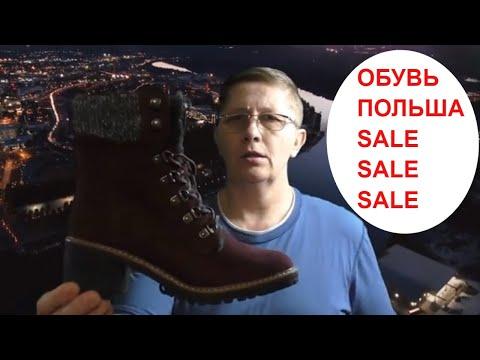 Сколько стоит обувь в Польше Когда и где покупать обувь дешевле в Польше