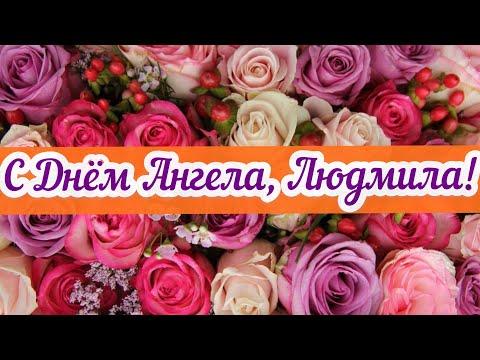 С Днём Ангела, Людмила! Красивое Поздравление С Именинами Людмиле!