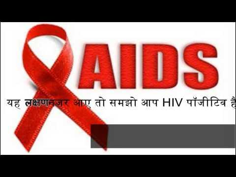 Video ये लक्षण नजर आए तो समझो आप HIV पॉजीटिव है || hiv news in hindi || aids in hindi pdf || hib rog