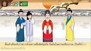 สื่อการเรียนการสอน บทอ่านเสริม เจ้าแม่หลิมกอเหนี่ยว ป.6 ภาษาไทย