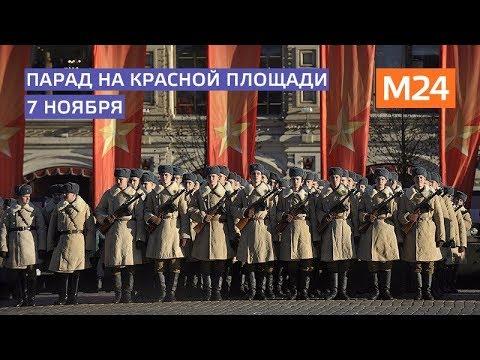 ПАРАД НА КРАСНОЙ ПЛОЩАДИ 7 НОЯБРЯ 2018 онлайн видео
