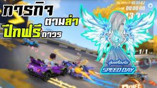 ภารกิจตามล่า ปีกฟรี ! ถาวร [Speed Drifters] SS2