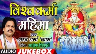 BHARAT SHARMA VYAS - VISHWAKARMA MAHIMA | विश्वकर्मा महिमा | FULL AUDIO JUKEBOX - Download this Video in MP3, M4A, WEBM, MP4, 3GP