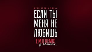 Егор Крид & MOLLY – Если ты меня не любишь (E.M.O. Remix by D. Babichev)