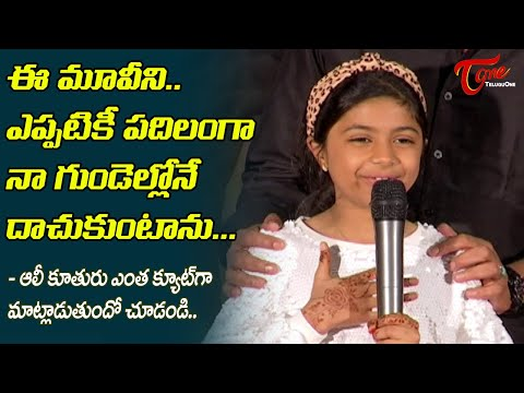 Comedian Ali Daughter Cute Speech at Lawyer Viswanath Movie Press Meet | TeluguOne Cinema