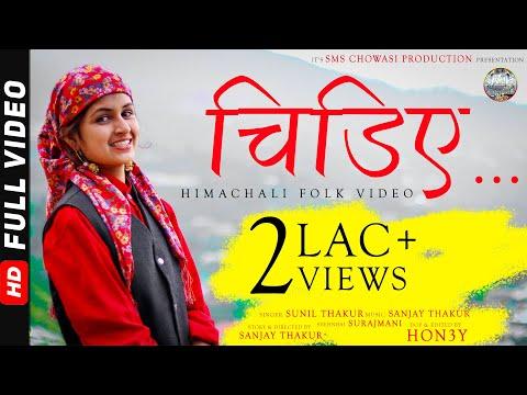 Latest Pahari Folk Video Song 2019 | CHIDIYE | Sunil Thakur | Sanjay Thakur | SMS CHOWASI Production