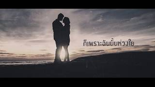 ไม่บอก | Blackhead | Official lyric Video