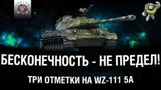2018 - ГОД ТАНКА WZ-111 5A