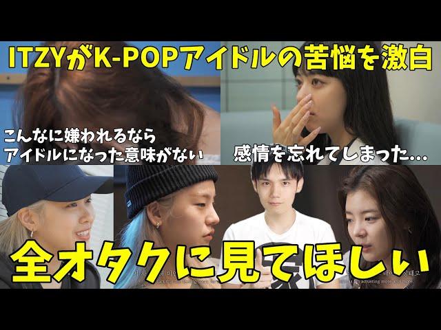K-POPアイドルはこんなにも苦しんでいる!ITZYが語った弱音とは...