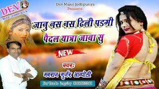 Rajasthani Song Manraj Gurjar Ke Gastronomia Y Viajes