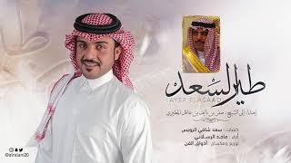 تحميل اغاني ماجد الرسلاني - طير السعد (حصرياً) | 2019 MP3