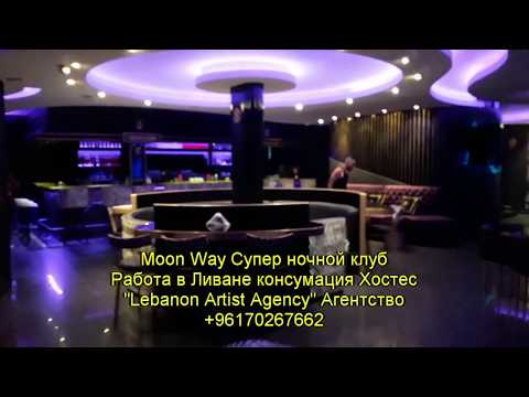 Moon Way Супер ночной клуб Работа в Ливане консумация Хостес  Агентство +96170267662
