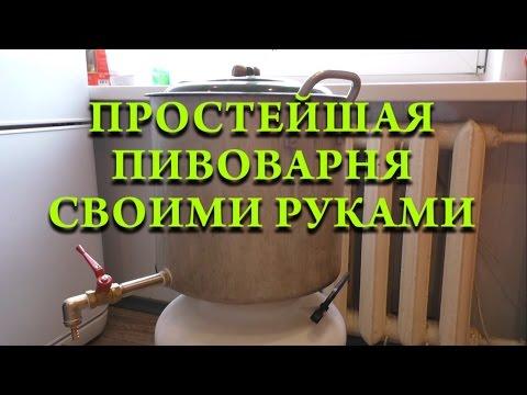 [Пивоварение] Домашняя пивоварня своими руками. Бюджет 3000 руб.