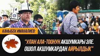 Каныбек Иманалиев: