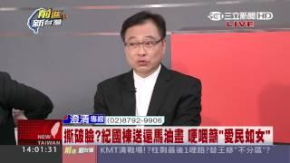紀國棟爆:險在快速道路被馬「丟包」│三立新聞台│前進新台灣