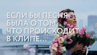 Ани Лорак - Удержи моё сердце (Если бы песня была о том, что происходит в клипе)