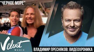 Владимир Пресняков - Черное море
