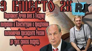 Три срока для Путина. ВЕЧНАЯ стабильность? Гость: В.Рашкин