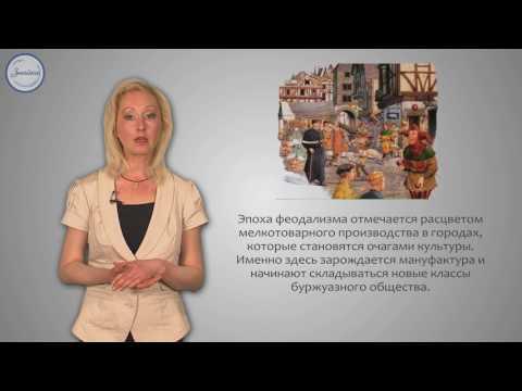 Предмет и сущность истории Средневековья