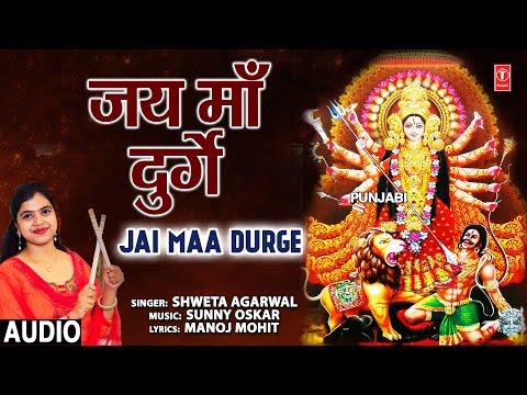 जय जय माँ दुर्गे