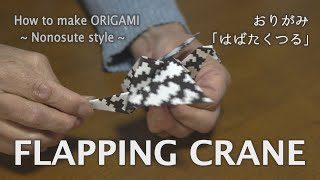 FLAPPING CRANE – How to Make ORIGAMI – Nonosute style –