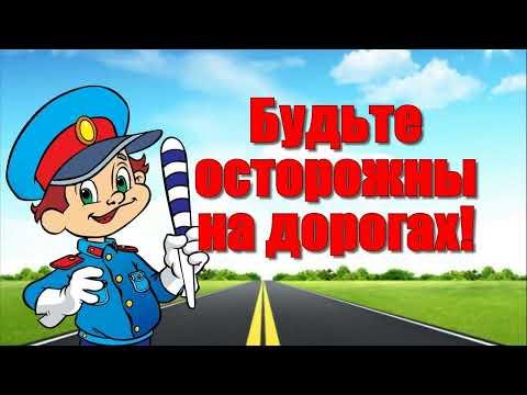 «Белая Русь»   за безопасность детей на дорогах