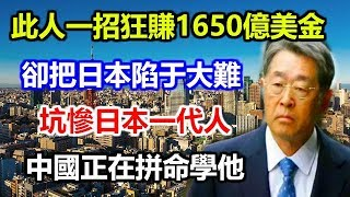此人一招狂賺1650億美金,卻把日本陷于大難,坑慘日本一代人,中國正在學他
