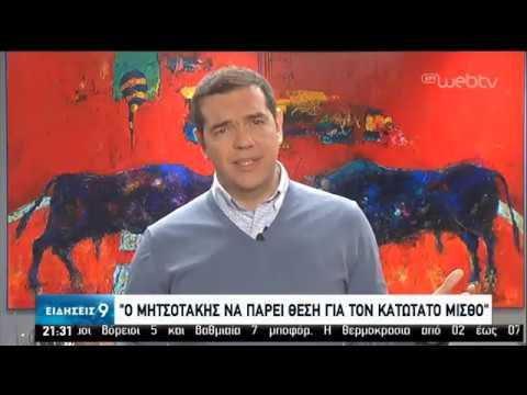 Πρόταση νόμου για την αύξηση του κατώτατου μισθού κατέθεσε ο ΣΥΡΙΖΑ | 05/02/2020 | ΕΡΤ