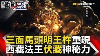關鍵時刻 20170501節目播出版(有字幕)【精選集】