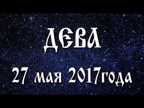 3 января гороскоп совместимость