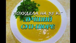 Похудела на 35 кг Лучший Рецепт Суп-Пюре при похудении Вкусный Суп-Пюре Ем и худею