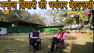 || Manoj Tiwari: Biggest Joke to Politics ||