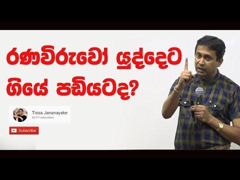 Tissa Jananayake - Episode 28 | රණවිරුවෝ යුද්දෙට ගියේ පඩියටද?